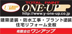 有限会社ONE-UP