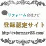リフォーム会社ナビ 登録認定サイト